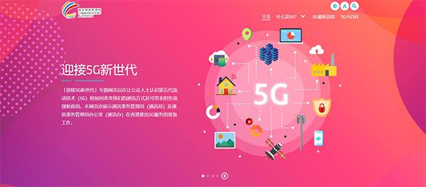 鼓励及早使用5G技术资助计划