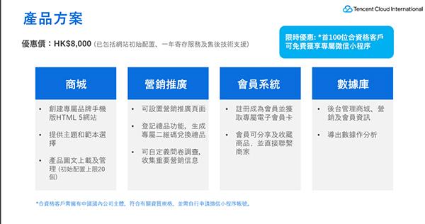 腾讯中小企电子营销方案