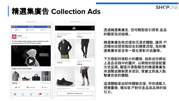 Facebook为电商而设的精选集广告