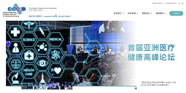 亚洲医疗健康高峰论坛