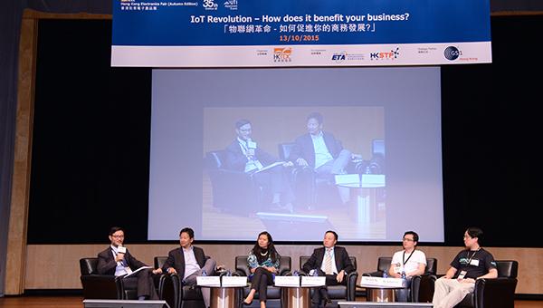「物聯網革命 – 如何促進你的商務發展」國際會議
