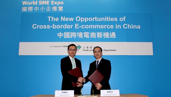 中國跨境電商新機遇研討會