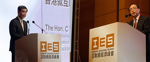「互聯網經濟峰會」