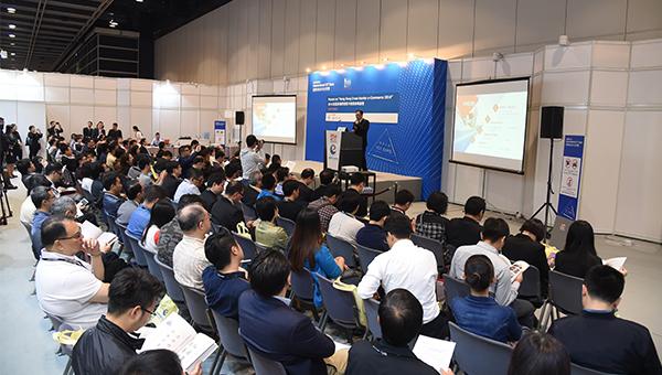 香港跨境電子商務高峰論壇