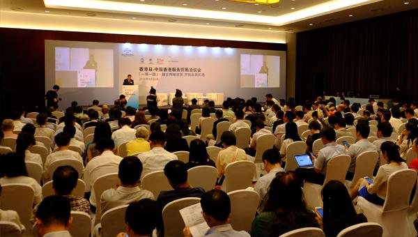 中國香港服務貿易洽談會