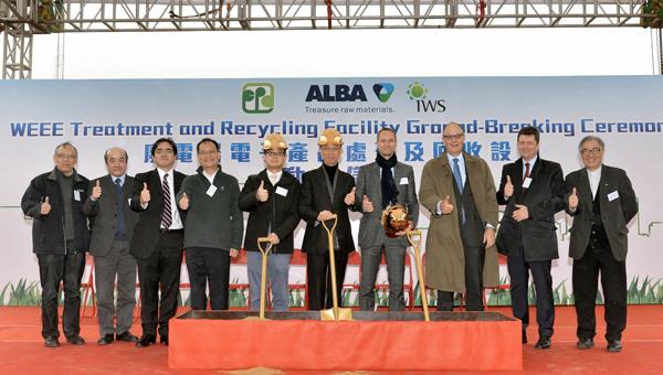 「廢電器電子產品處理及回收設施」動土儀式