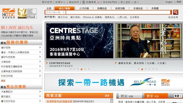 香港貿發局與Google建立策略性聯盟
