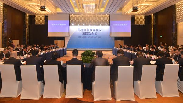 蘇港合作聯席會議機制