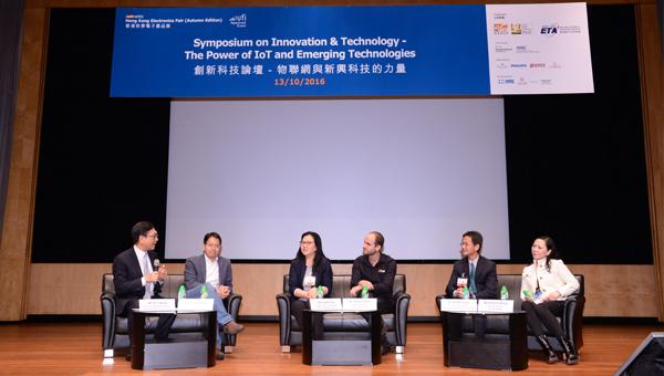 創新科技論壇