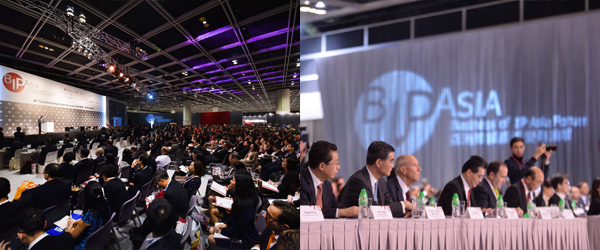 第五屆亞洲知識產權營商論壇