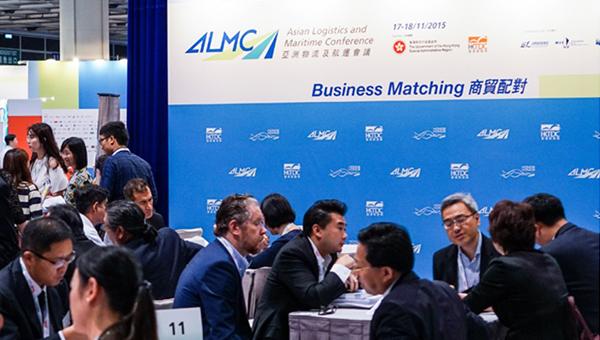 亞洲物流及航運會議