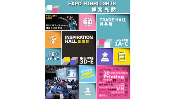 設計及創新科技博覽