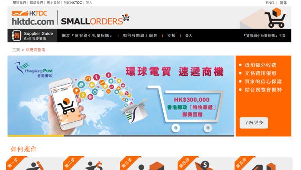 「貿發網小批量採購」網上交易平台