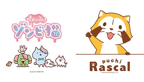 (左圖)「殭屍貓」;(右圖)「Rascal小小浣熊」