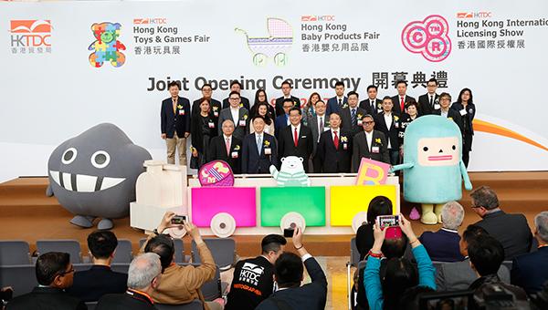香港國際授權展、香港玩具展及香港嬰兒用品展開幕典禮