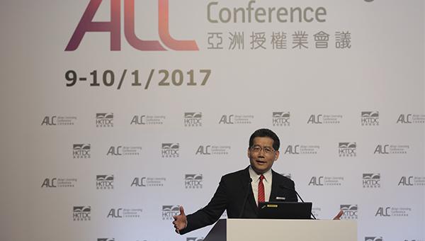 亞洲授權業會議