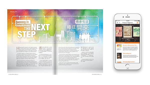 (左圖)「傳承有道」;(右圖)香港貿發局商貿平台流動應用程式(HKTDC Marketplace App)