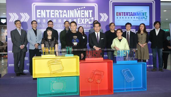 香港影視娛樂博覽記者會