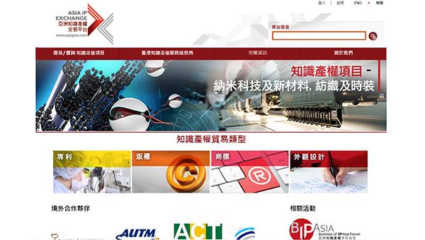 亞洲知識產權交易平台(www.asiaipex.com)