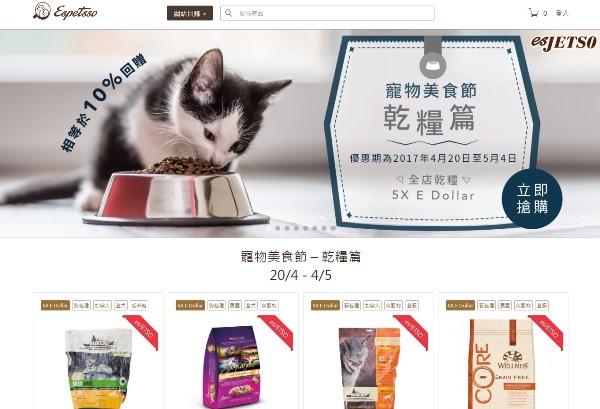 寵物用品網店Espetsso