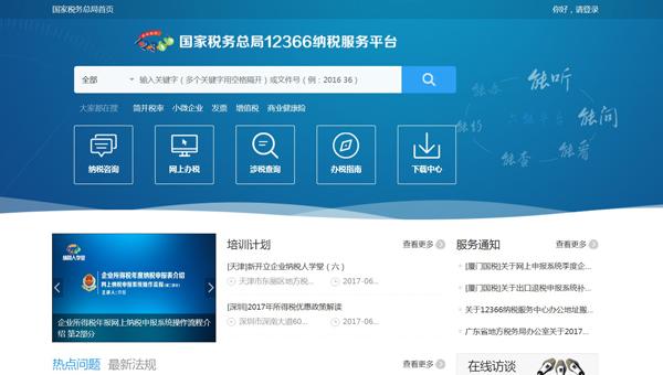 國家稅務總局網站