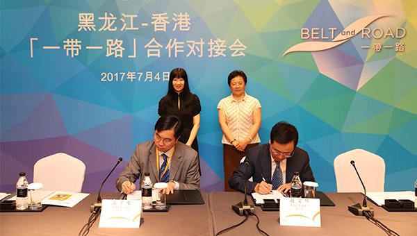 黑龍江省商務廳與香港貿發局簽訂《關於全面深化龍港經貿合作備忘錄》