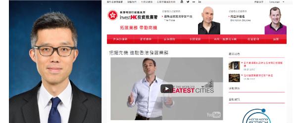 何兆康, 香港投資推廣署網頁