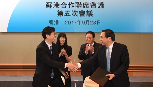 簽署蘇港合作聯席會議第五次會議紀要