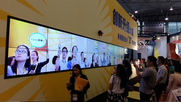 「創新升級.香港博覽」(SmartHK)