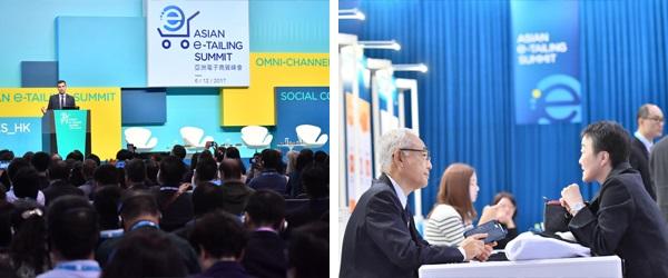 創智營商博覽與亞洲電子商貿峰會
