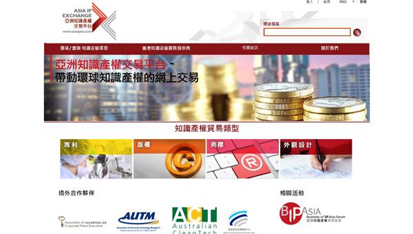 亞洲知識產權交易平台