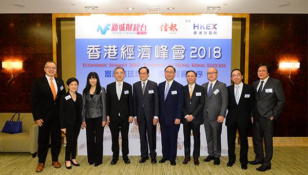 香港經濟峰會