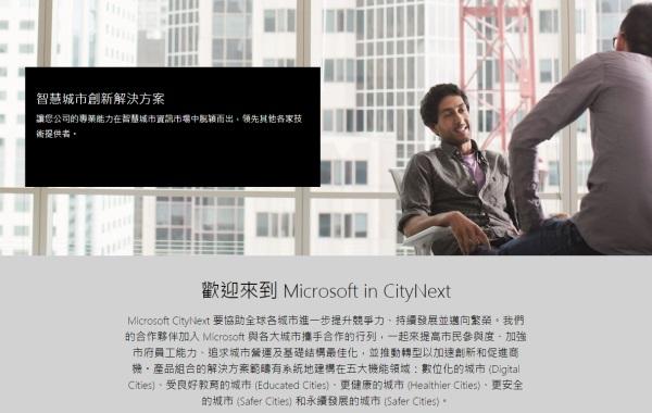 CityNext智慧城市解決方案