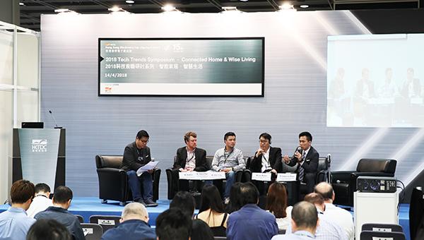 2018科技前瞻研討會