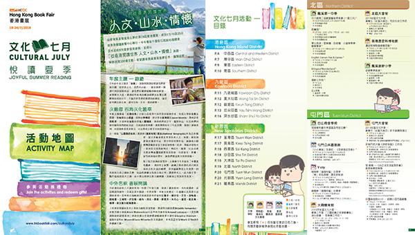 「文化七月」電子版活動地圖