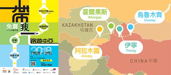 「『帶』我一『路』遊中亞」青年交流團