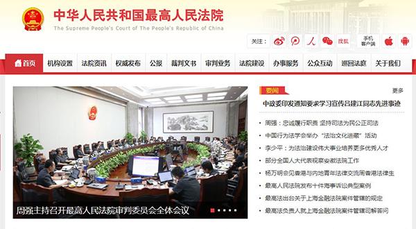 內地人民法院網站
