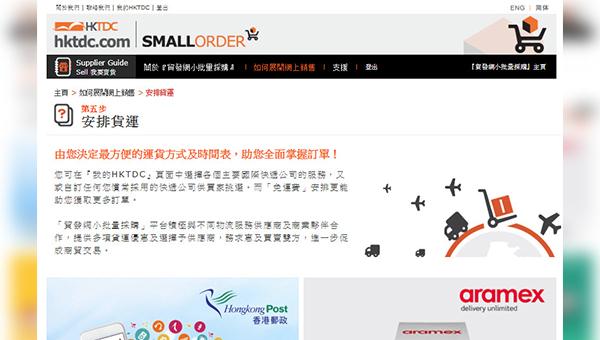 「貿發網小批量採購」平台