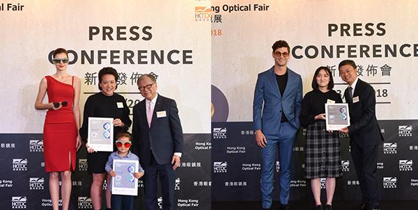 第20屆香港眼鏡設計比賽