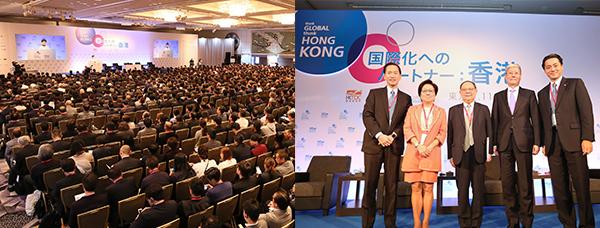 邁向全球 首選香港