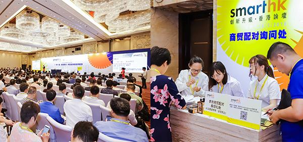 創新升級.香港論壇