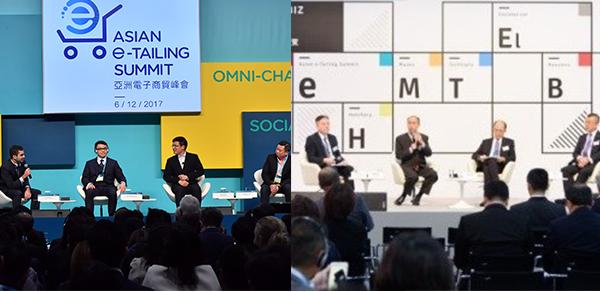 亞洲電子商貿峰會