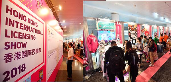 香港國際授權展