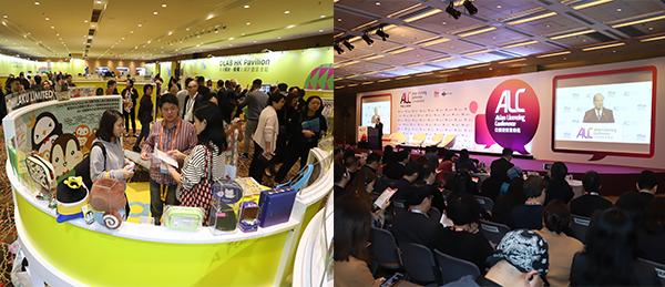 香港國際授權展, 亞洲授權業會議