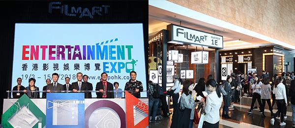 香港影視娛樂博覽, 香港國際影視展(FILMART)