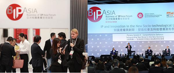 亞洲知識產權營商論壇