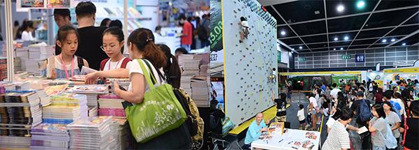 香港書展與香港運動消閒博覽