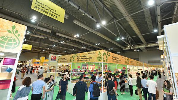 香港國際印刷及包裝展