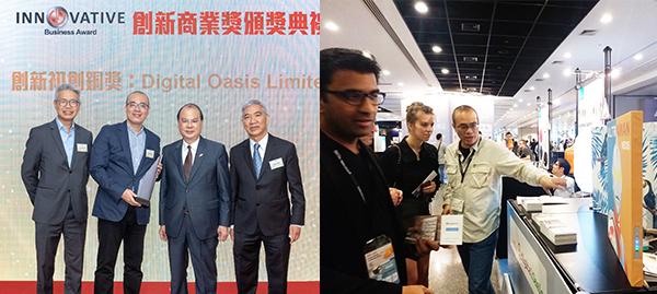 左圖:獲頒「創新初創」獎項, 右圖:林旭
