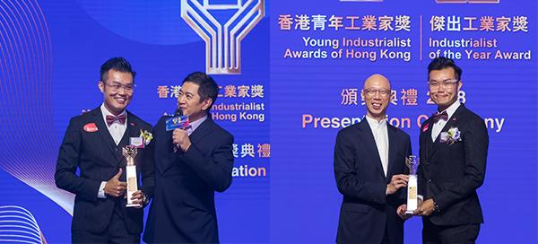 香港青年工業家的殊榮